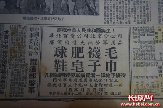 会在那个时代的报纸上打广告.   长城网9月22日讯(记者 宿馨元)一