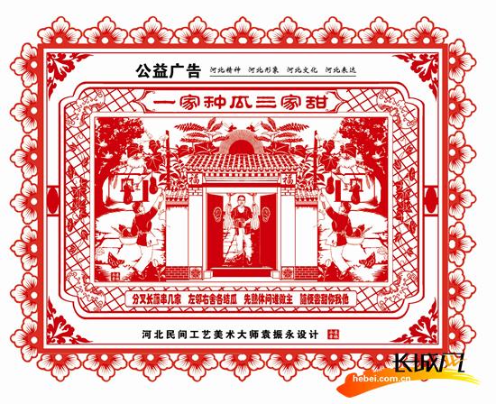 """广告系列剪纸作品上送""""善行河北·河北省首届公益广告创意设计大赛"""".图片"""