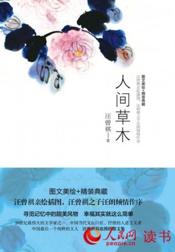 汪曾祺散文集 人间草木 北京最好的菊花在老舍家里