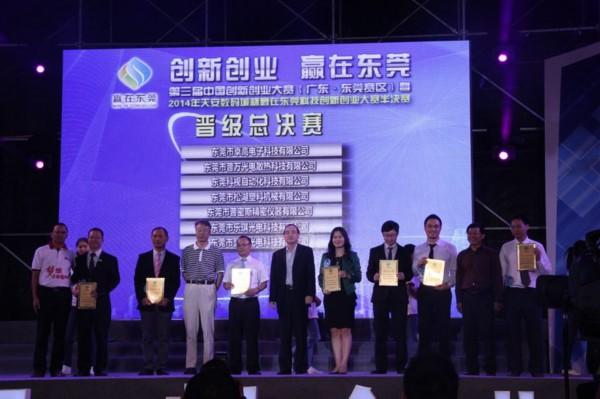天安数码城杯赢在东莞科技创新大赛首场半决赛落幕