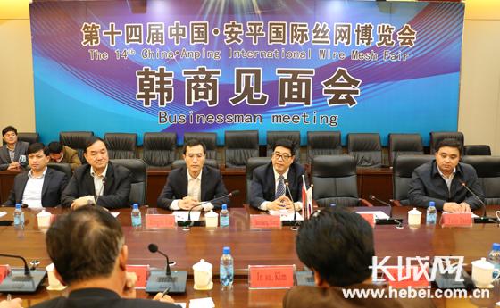 国际丝网博览会韩商见面会在衡水安平举行[图