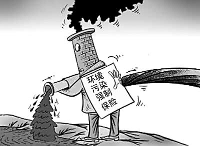 资料图片-环境污染责任保险制度的不足与完善
