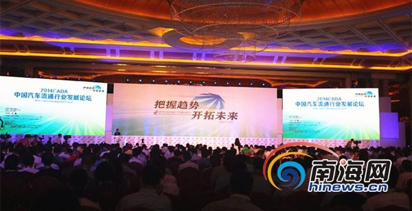 2014中国汽车流通行业年会海口召开 逾2000人与会交流
