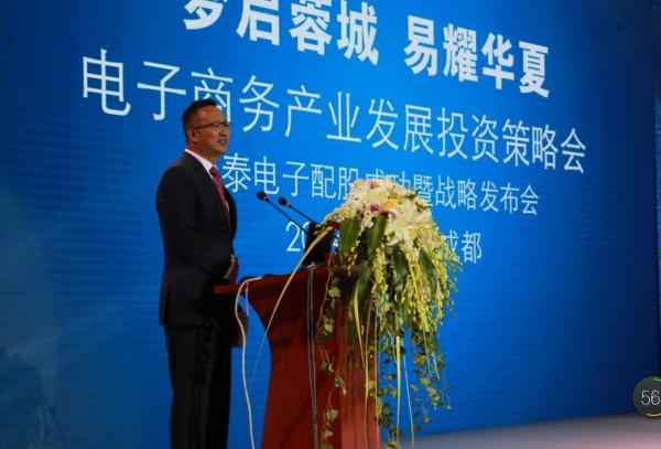 2014电子商务产业发展投资策略会昨日举行