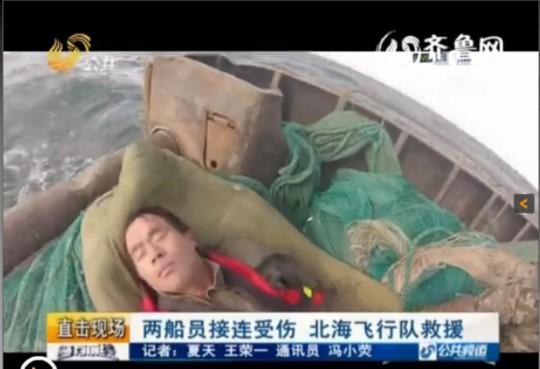 山东烟台渔民作业被钢丝绳击中昏迷 飞行队救援