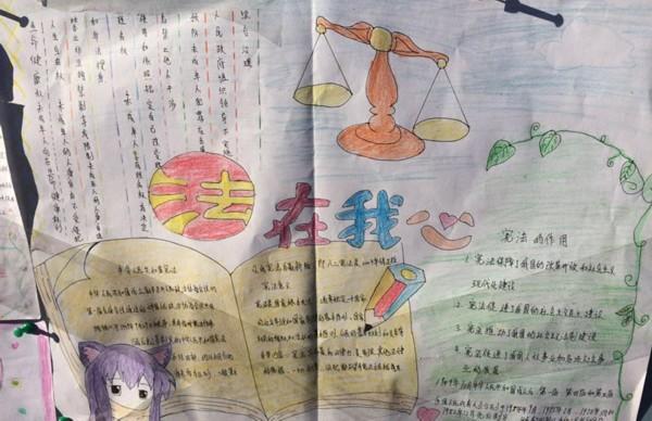 展.双桥中学在宣传栏推出了学生们自制的法制手抄报.