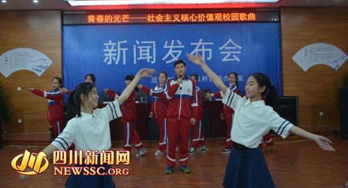 成都青羊区推行社会主义核心价值观歌曲进校园
