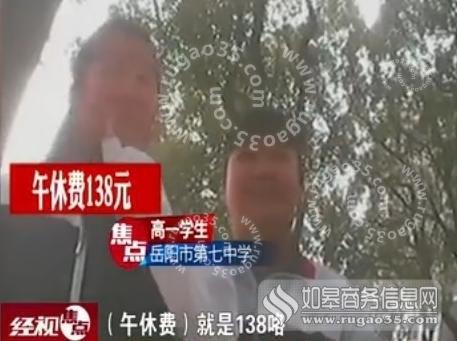 岳阳第七中学强收午休费每天1元 教育局介入调查