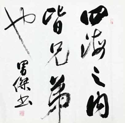 中国当代有哪些著名的书法家图片