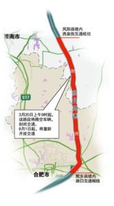 """京台高速合徐南段再""""闭关"""" 蚌埠往合肥开车需绕行(图)"""