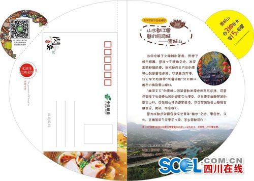 人介绍,这本充满四川文化风情,萌萌可爱的明信片册将四川美景和美食收