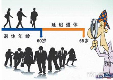 女性退休年龄新规定延至60岁