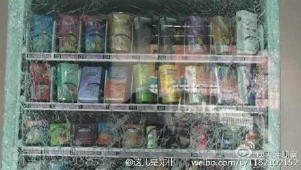 郑州大全贩卖机被砸情趣:老板太着急熟情趣妇顾客图片图片