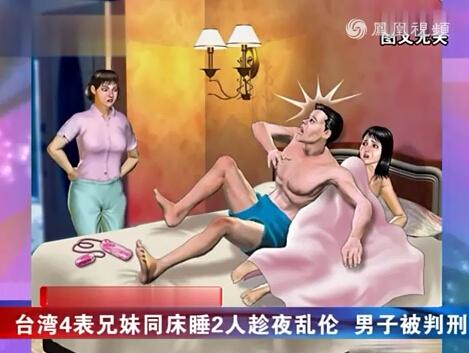 性交乱伦故事集_4表兄妹同床睡2人趁夜偷偷乱伦 男子被判刑