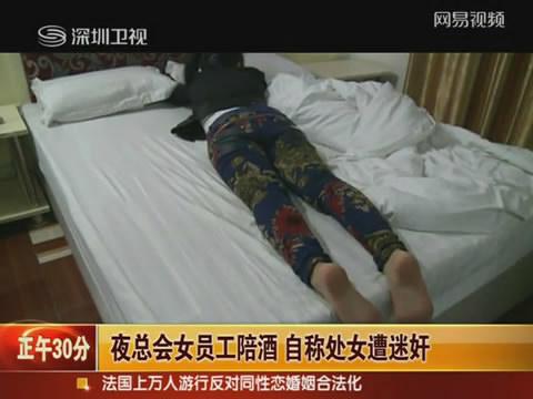 美女夜总会陪酒失身报案称处女之身遭迷奸_新闻中心_中国网