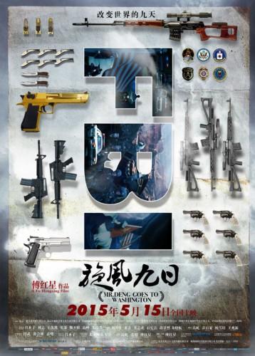 xuanfengyingshi_电影《旋风九日》海报