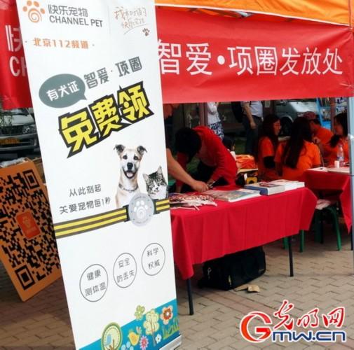 北京农业进社区暨犬只狂犬病防治专题宣传活动侧记