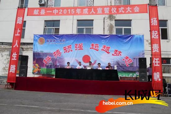 献县一中举行2015年成人宣誓仪式大会_新闻中