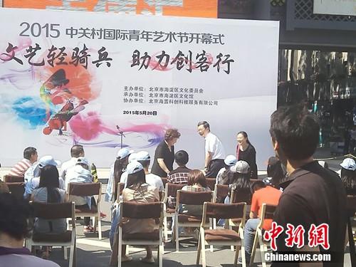 第5届中关村国际青年艺术节开幕含35场精彩活动