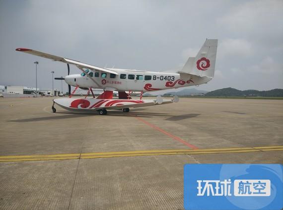 舟山幸福通航自5月20日起正式开通从普陀山机场至嵊泗水上飞机机场