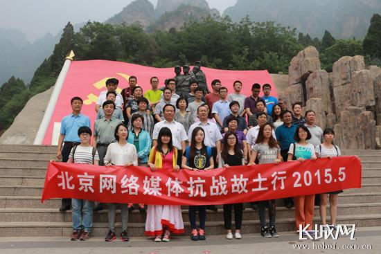 北京网络媒体抗战故土行在河北易县狼牙山启动
