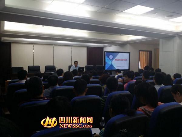 四川网络安全宣传周网络安全知识进机关活动开讲