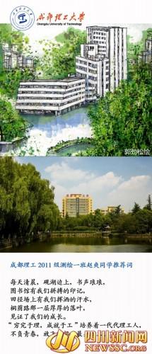 川籍画家手绘成都最美大学 为高考生填志愿做参考