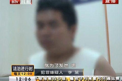 杀害中传失联女生嫌犯:想找个无辜的人发泄