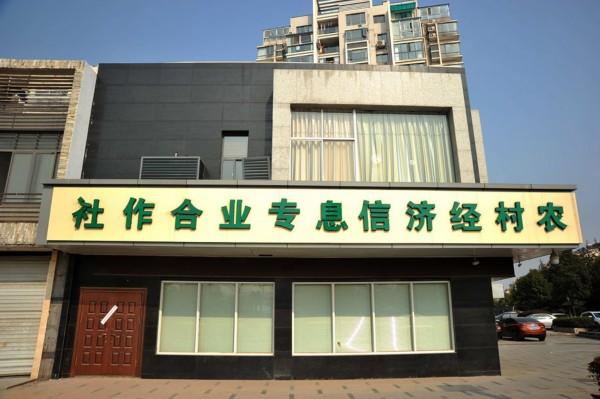 """南京""""山寨银行""""非法吸储2亿(组图)"""