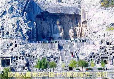 的中国十大旅游城市洛阳