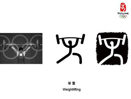 北京奥运会体育图标造型 举重