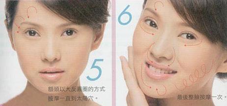 洗脸时脸部按摩手法步骤图解