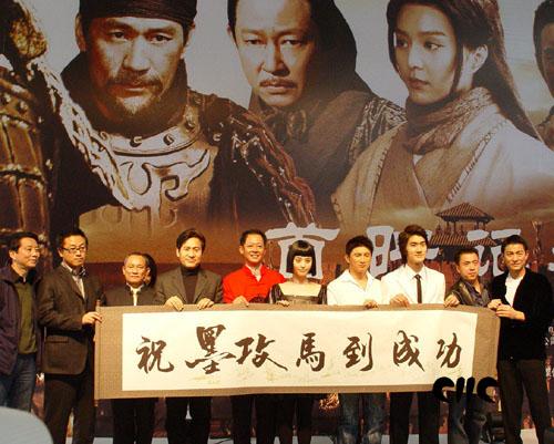 自题字,祝墨攻马到成功-墨攻 在北京隆重首映