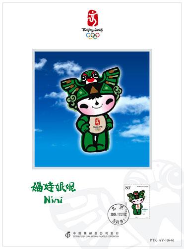 奥运福娃妮妮图片_福娃妮妮的图片_福娃妮妮的图片设计
