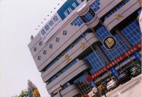 邮编:100096 蓝岛大厦简介: 蓝岛大厦于1993年1月18日开业,是北京市