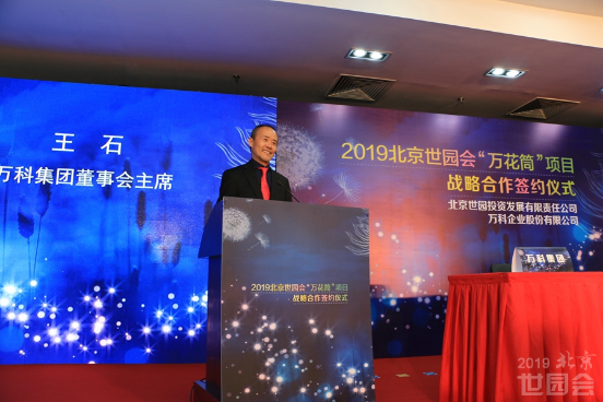 Wang Shi, Chairman of China Vanke,is delivering a speech at the ceremony.