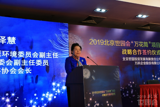 Jiang Zehui,Deputy Directorof Subcommittee of Human Resources and Environment under the Chinese People's Political Consultative Conference (CPPCC), President of China Flower Association, Deputy Director of the Organizing Committee of Beijing Expo 2019, Executive Director of the Executive Committee of Beijing Expo 2019,isdelivering a speech at the ceremony.