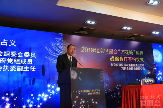 Xia Zhanyi, member of the Leading Party Members' group of Beijing municipal government, member of the Organizing Committee of Beijing Expo 2019, Deputy Director of the Executive Committee of Beijing Expo 2019,is delivering a speech at the ceremony.