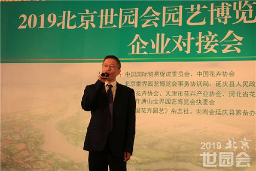 Zhou Jianping, Standing Deputy Director of Expo Coordination Bureau is delivering a speech.