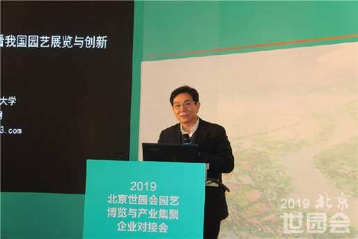 Zhang Qixiang, Vice-President of International Association of Horticultural Producers (IAHP) andVice-President of Beijing Forestry University is delivering a speech.