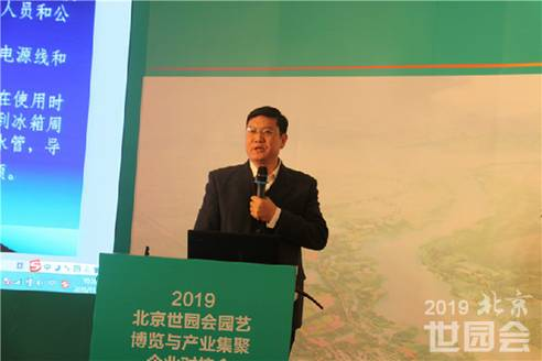 hChen Junqiang, Executive Deputy Secretary-General of Flower Association of Shandong Province is delivering a speech.