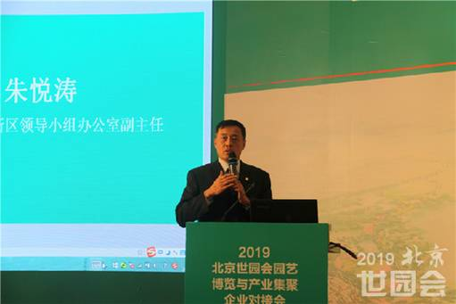 hZhu Yuetao, Deputy Director of the Office of the Leading Group of Ecological Area of Qingdao International Horticultural Exposition is delivering a speech.