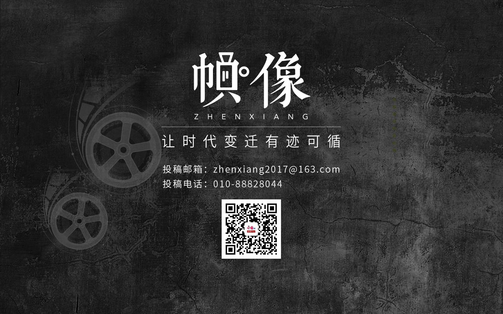欢迎为中国网新闻中心《帧像》栏目投稿。