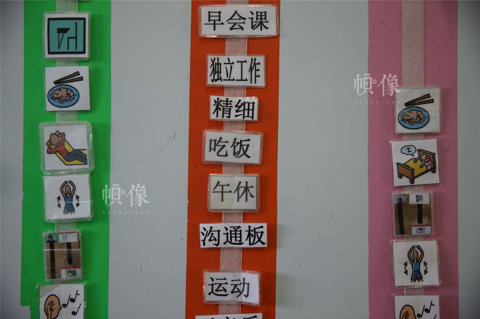 2017年3月27日,北京星星雨教育研究所,自閉症孩子每天的課程挂在墻上。中國網記者陳維松 攝