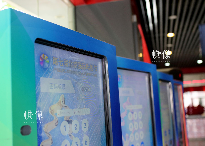 中国电影资料馆内的取票机,专门开通了北京国际电影节影片放映单元。中国网记者 焦源源 摄