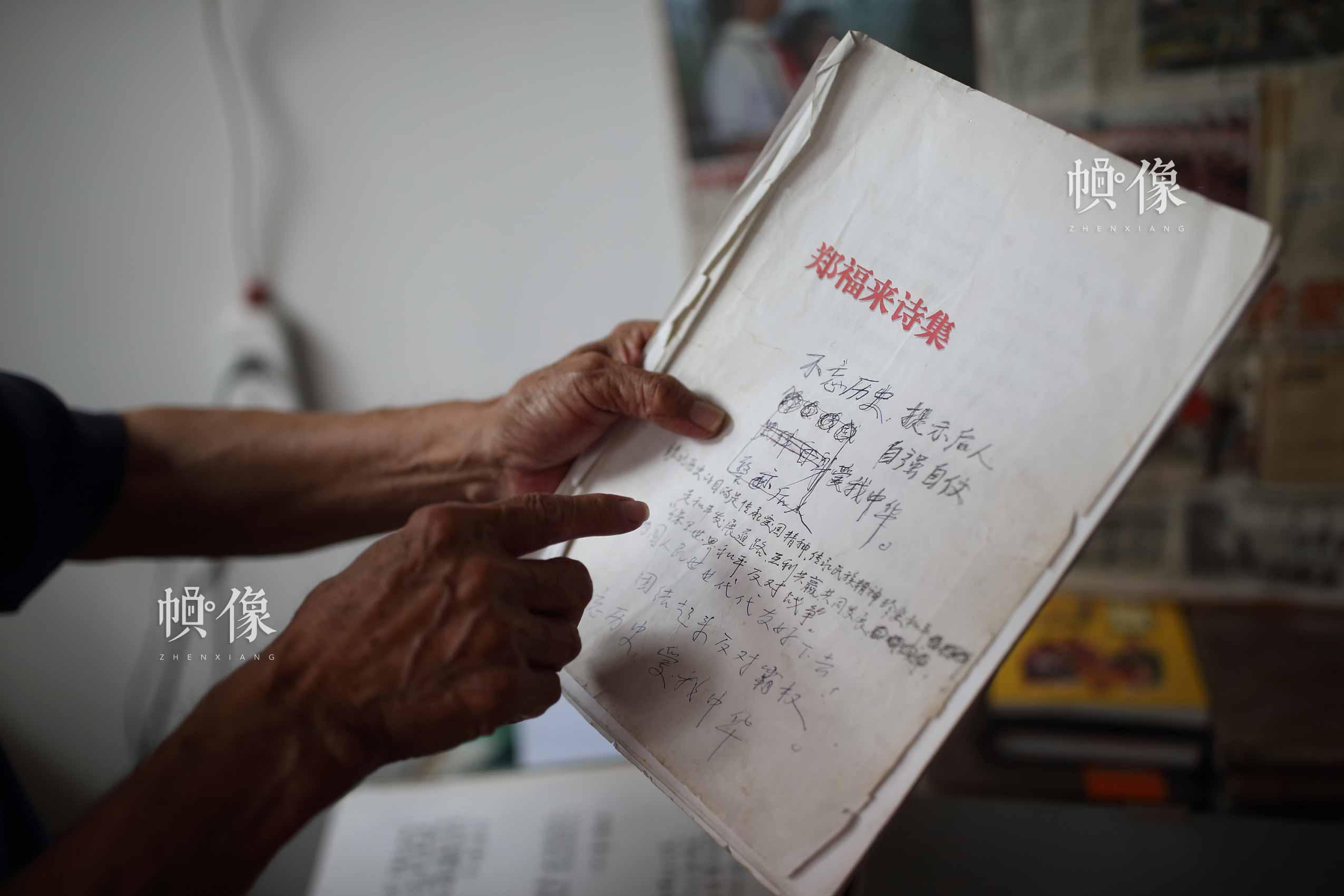 """""""大桥七七遭劫难,亡国之苦倍凄惨……""""从1982年《忆七七》起,郑福来开始写诗留存那段历史,至今这些诗集手稿堆满了他的书桌。中国网记者 陈维松 摄"""