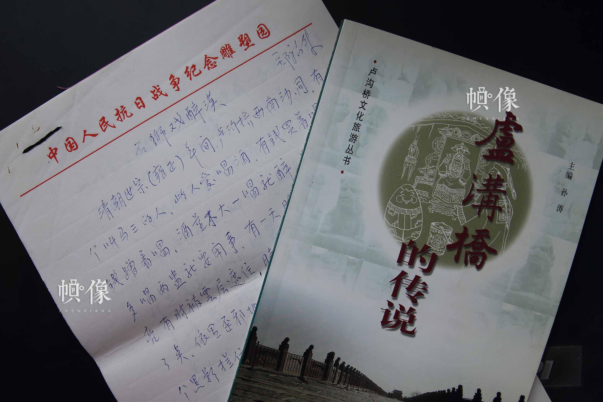 在2015年公布的75位第四批北京市级非物质文化遗产项目代表性传承人中,郑福来凭借对卢沟桥传说民间文学的贡献,位列其中。在《卢沟桥的传说》一书中,收录了郑福来的17个卢沟桥民间故事。中国网记者 陈维松 摄