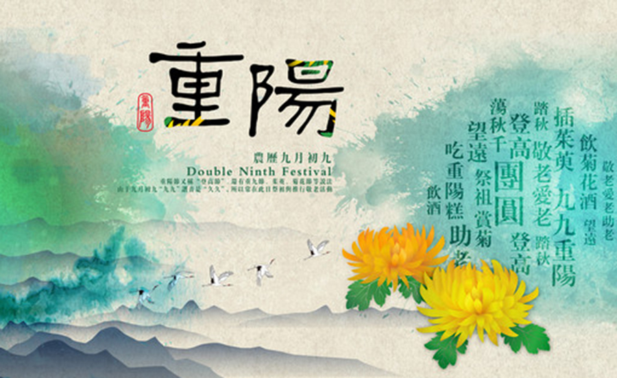 重阳节:感悟中华文化 传承敬老美德
