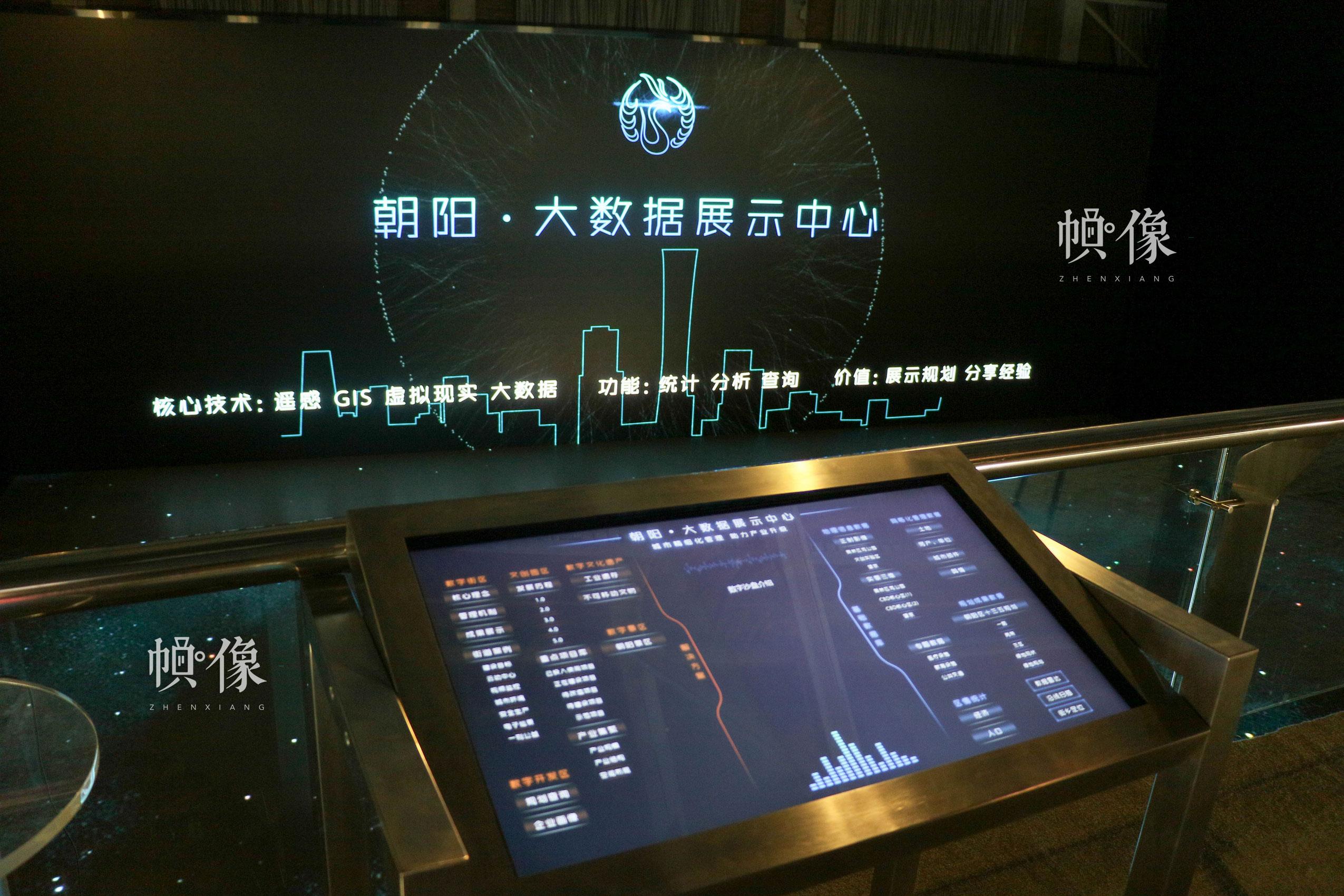 """朝阳规划艺术馆数字创意产品""""数字沙盘"""",可以实现三维场景的动态模拟的演示和漫游,规划信息的实时更新。图为""""数字沙盘""""控制面板。中国网记者 赵超 摄"""