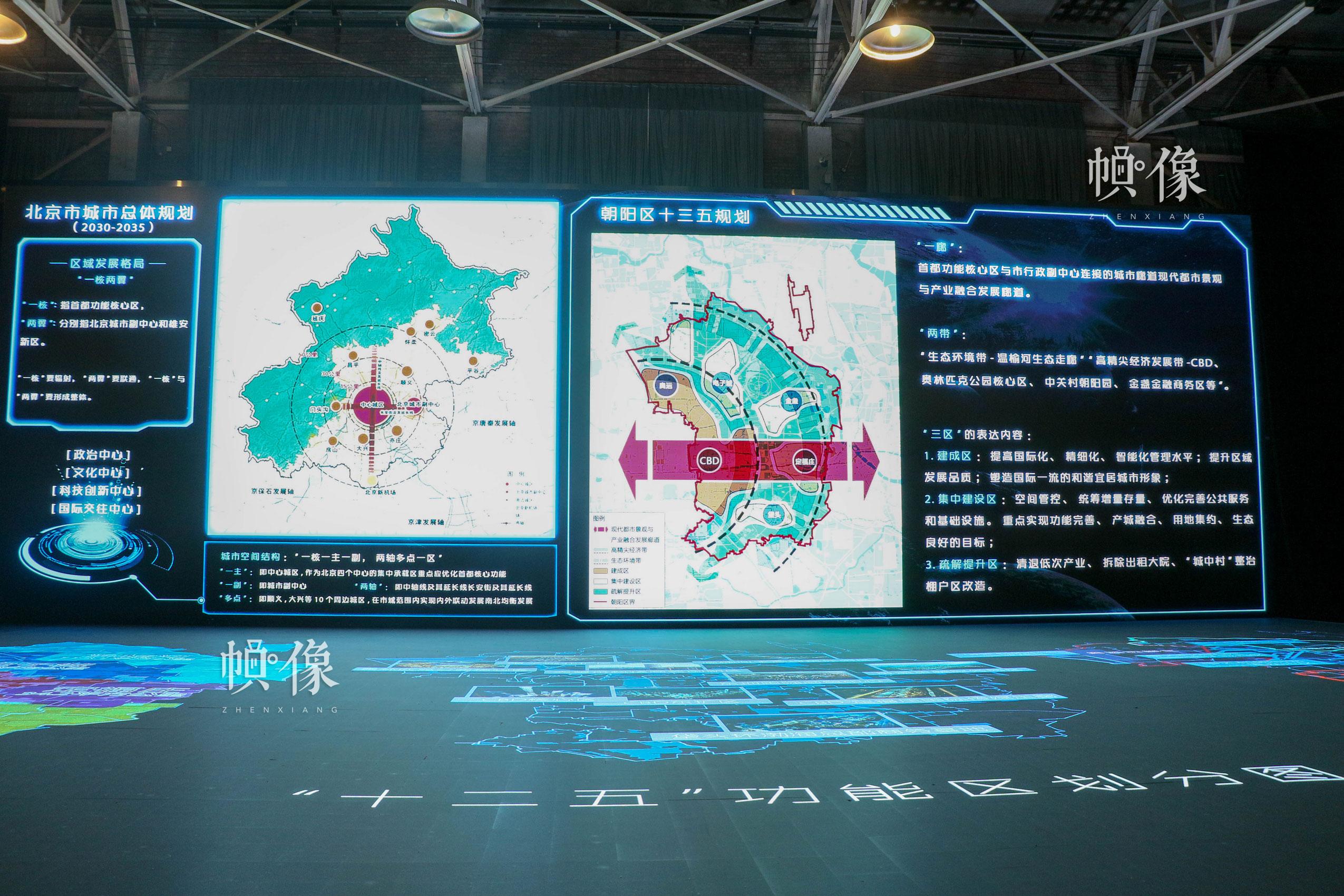 """""""数字沙盘""""所展示的朝阳区""""十三五""""规划影像图。中国网记者 高南 摄"""